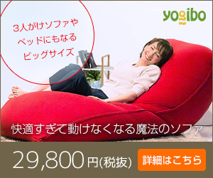 BB SOFA WH【ROOMSのソファー卸値】